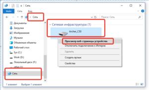 Вход по адресу 192.168.1.1 через обозреватель Windows