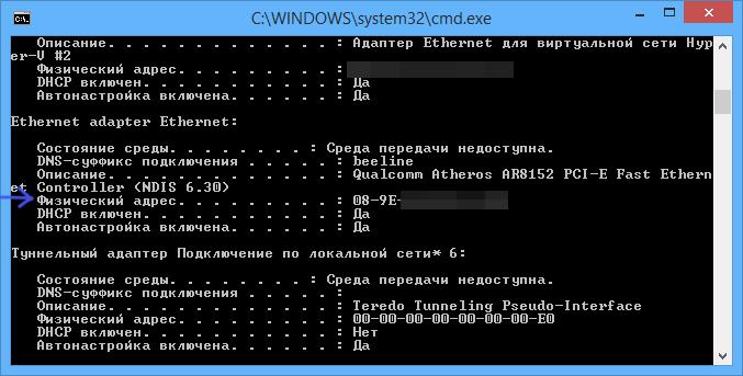 Где посмотреть и как узнать MAC-адрес роутера ASUS, D-Link, Tenda, TP-Link
