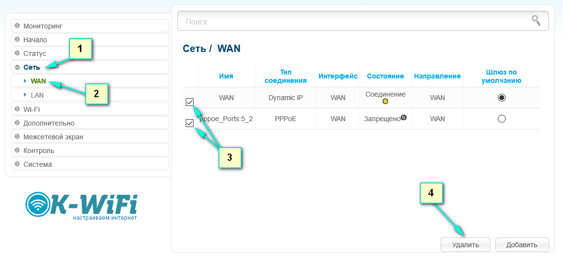 Удаление WAN профилей на роутере D-Link