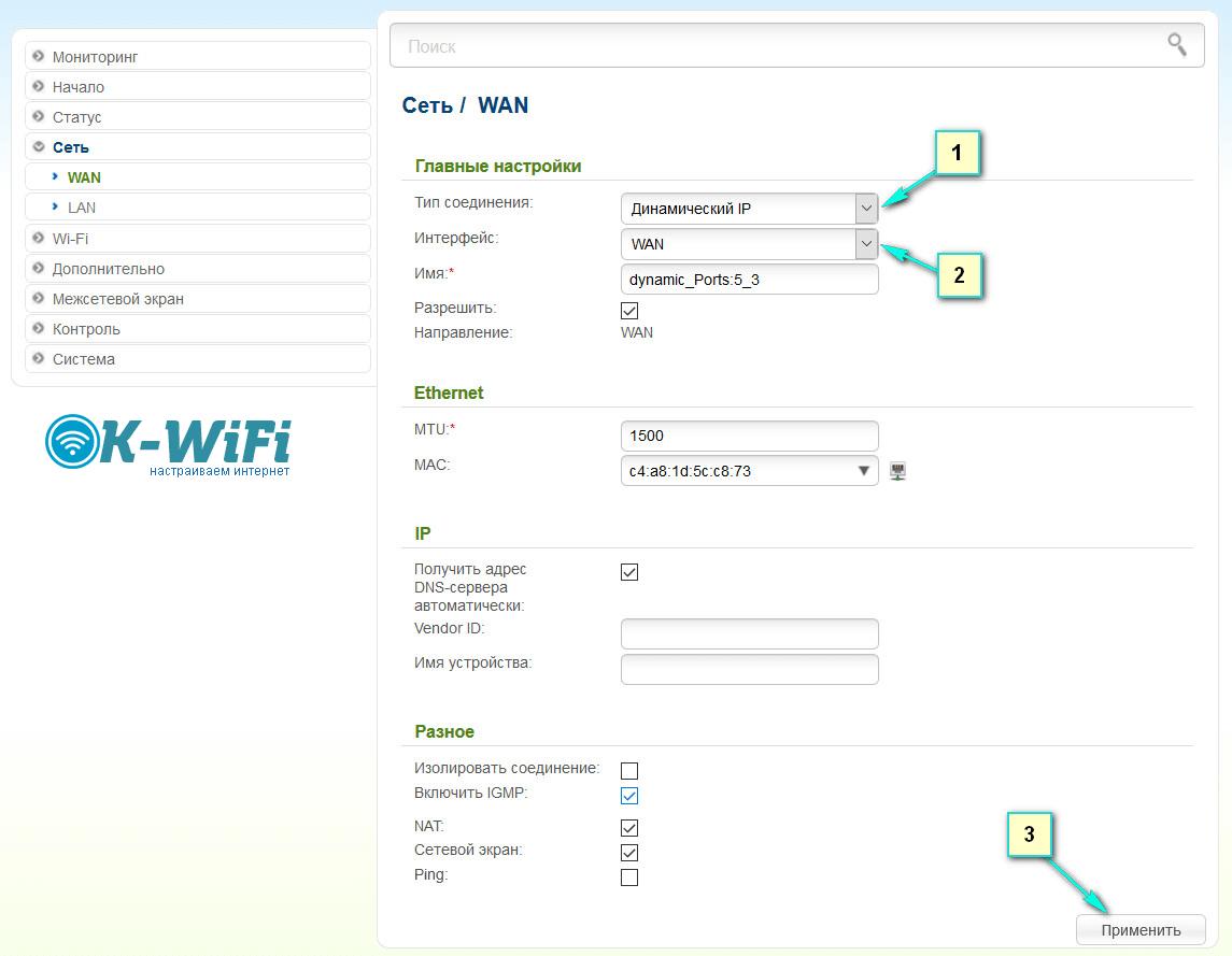 Добавление WAN подключения на D-Link