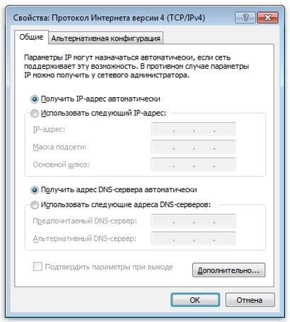 Изображение диалогового окна «Свойства протокола Интернета версии 4 (TCP/IPv4)»