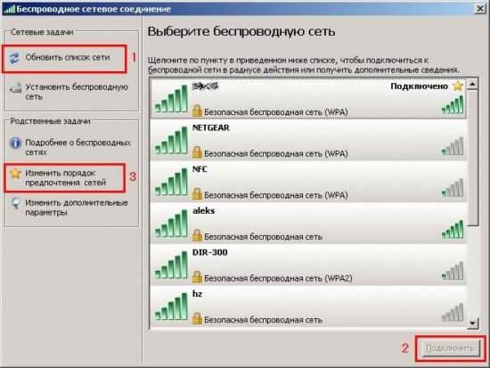 Драйвер для Беспроводного Сетевого Подключения