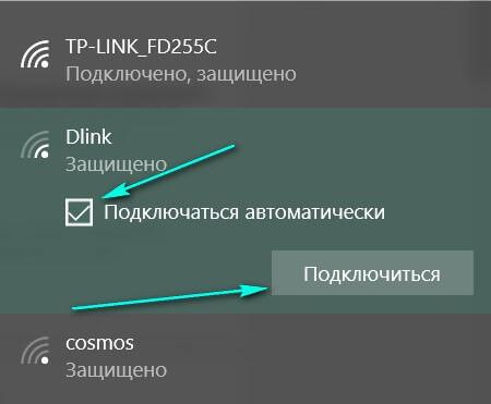 wifi-win-10-2