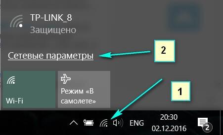 wifi-win-10-3