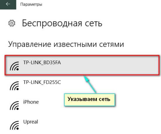 wifi-win-10-5