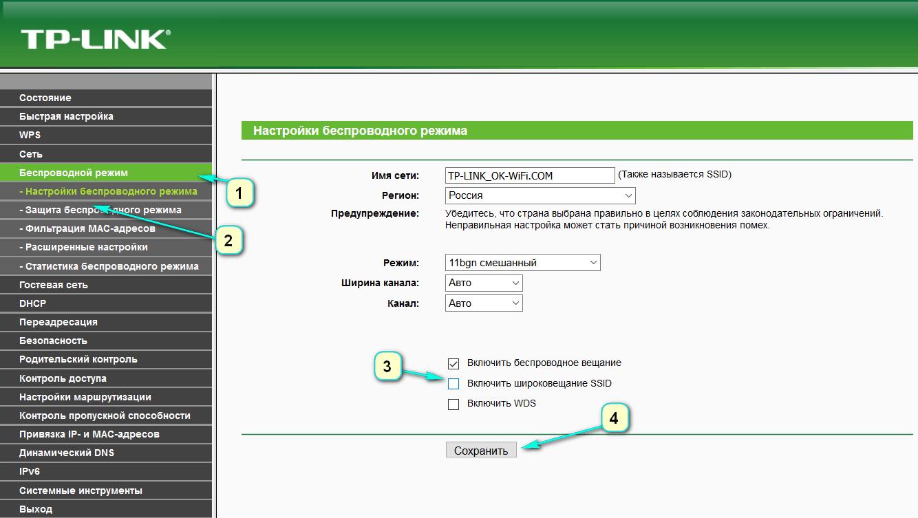 Невидимая сеть WIFI на роутере TP Link (русскоязычная прошивка)