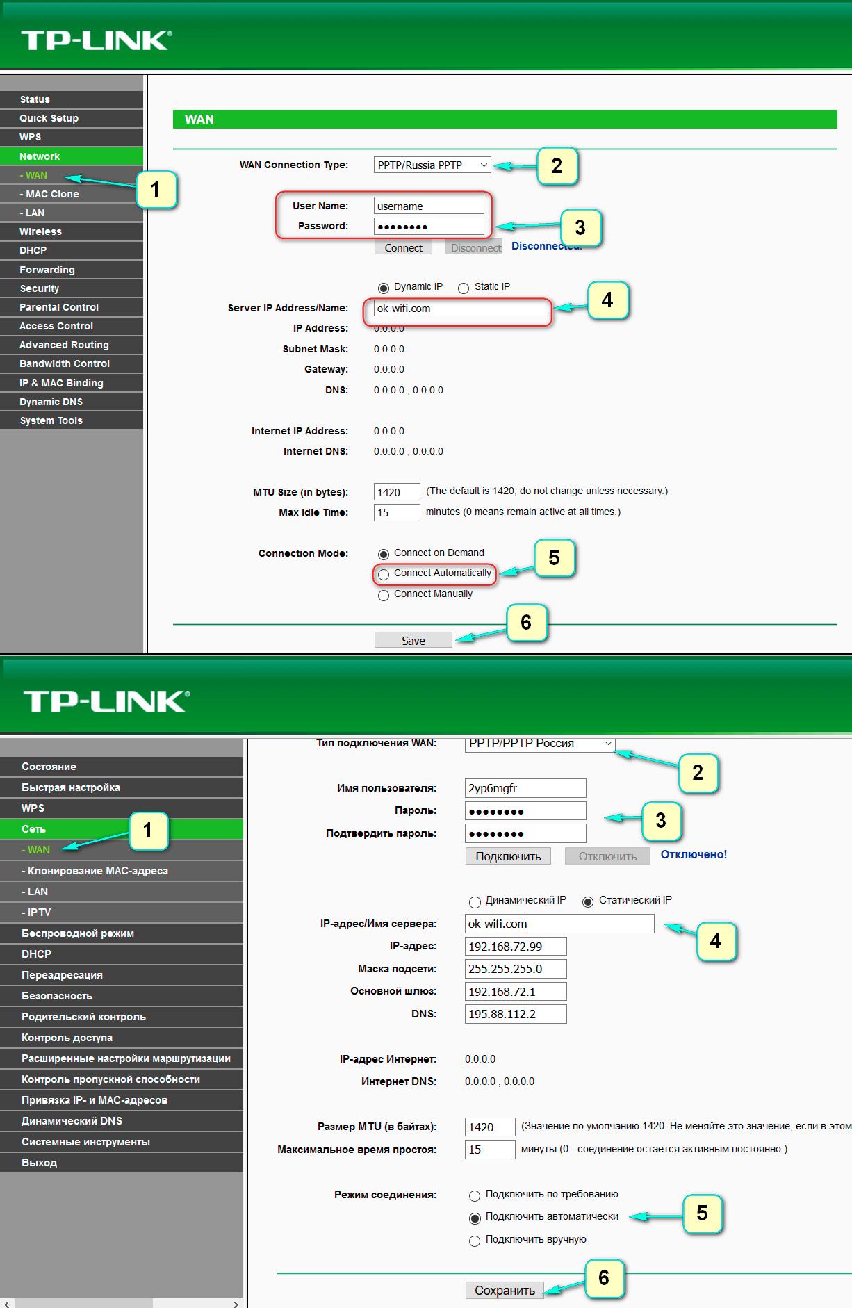Подробная инструкция по настройке PPTP в роутере TP Link