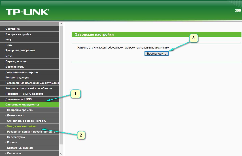 Сбрасываем настройки в роутере TP Link через панель управления