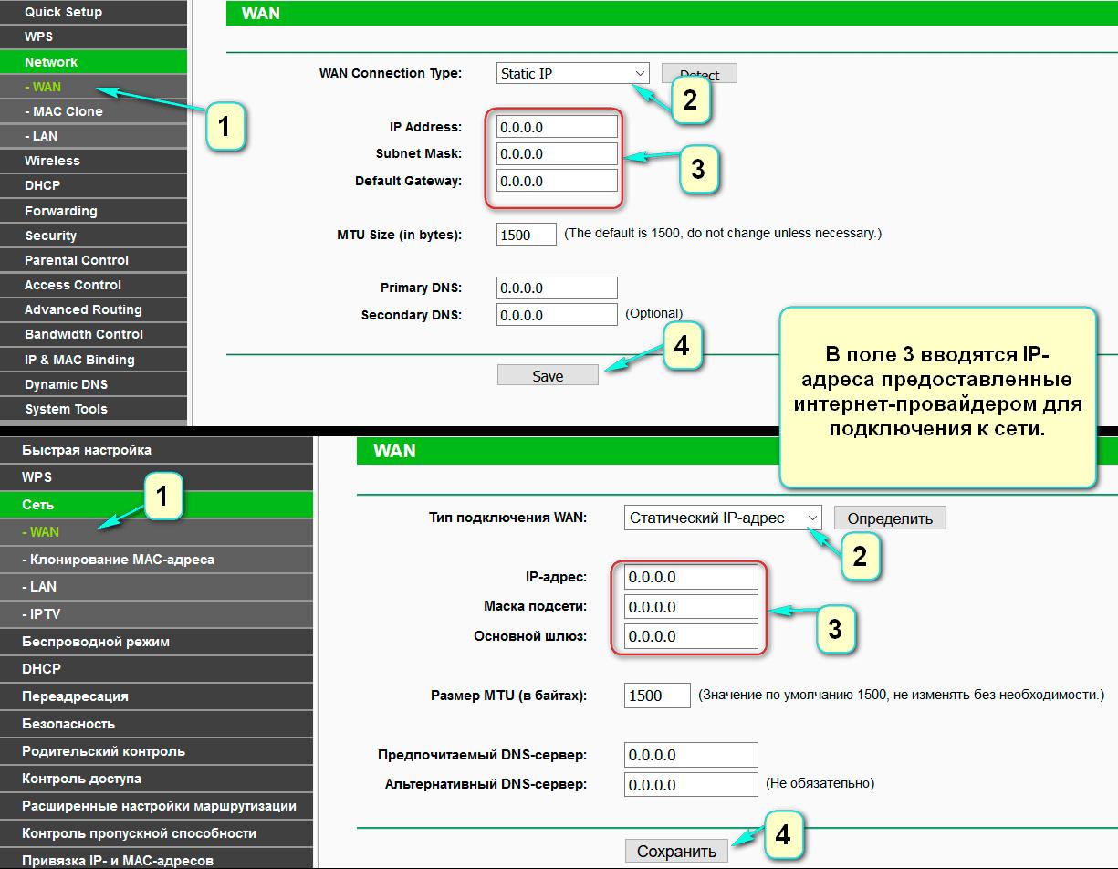 Инструкция по настройке статического IP в роутере TP link