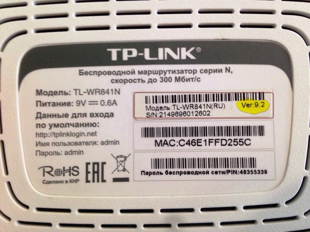 На фото видно наклейку производителя, на которой указаны данные о прошивке роутера, её версия.