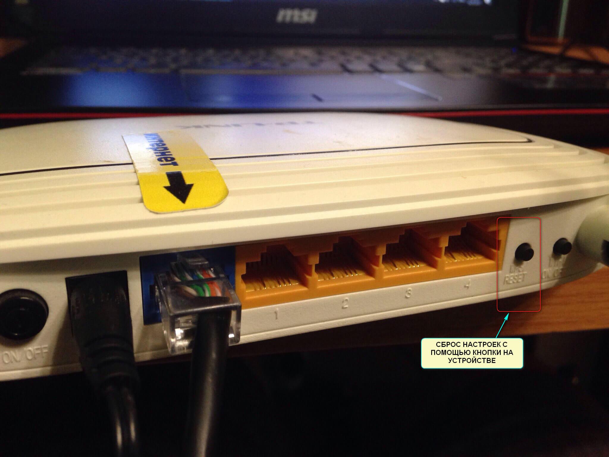 Вид на кнопку сброса настроек в роутере TP Link