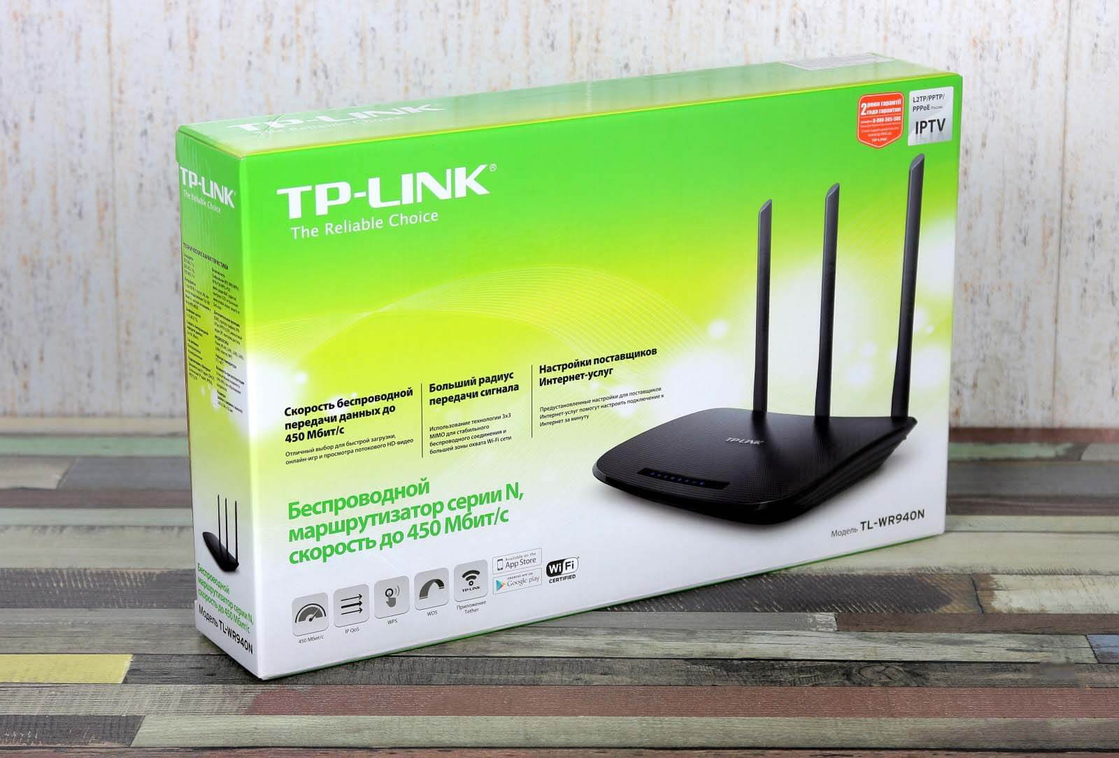 Заводская комплектация роутера TP Link TL WR 940N