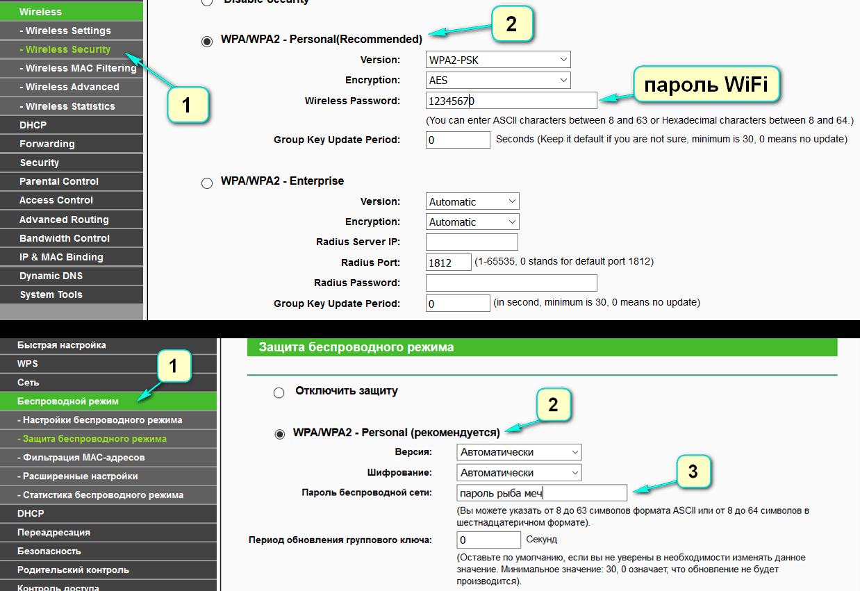 Настройка безопасности Wi Fi сети в роутере TP Link. Установка пароля.