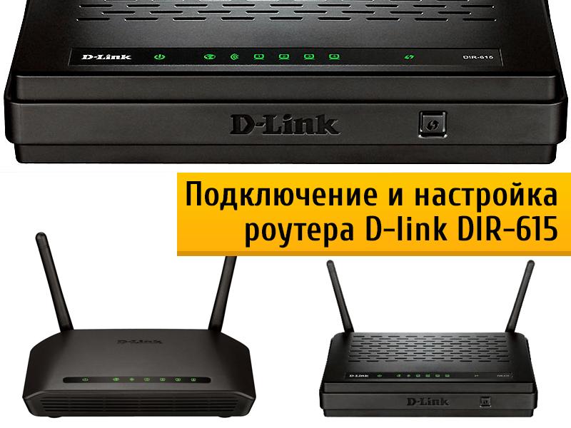 Подключение и настройка роутера D-Link DIR 615