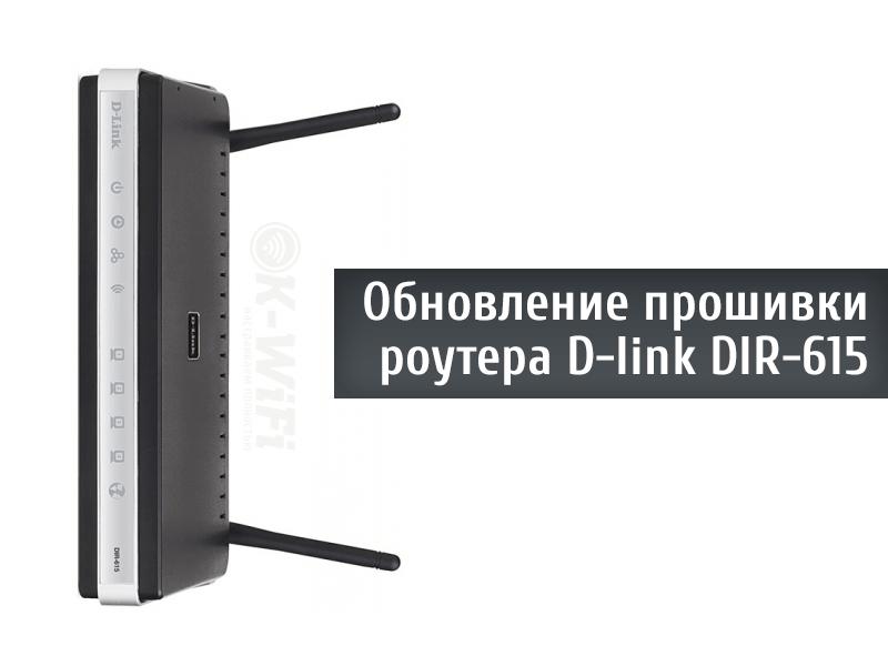 Обновление прошивки (ПО) на роутере D-Link модели DIR-615