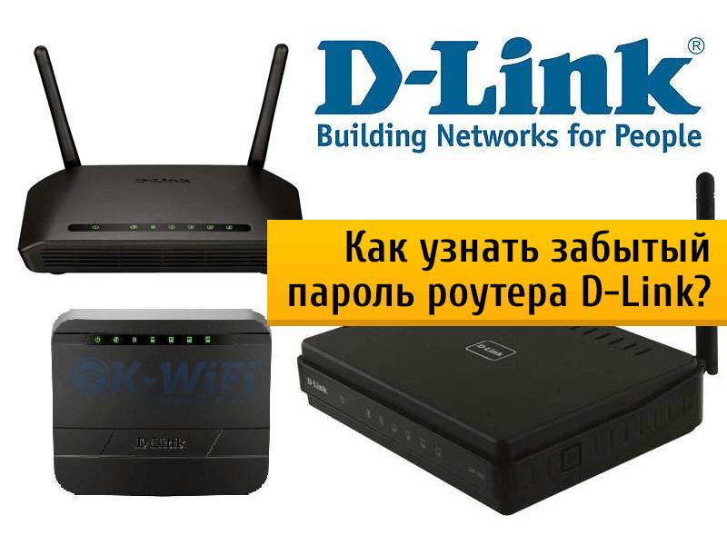 Как узнать забытый пароль роутера D-Link. Простая cмена Wi-Fi пароля на маршрутизаторе
