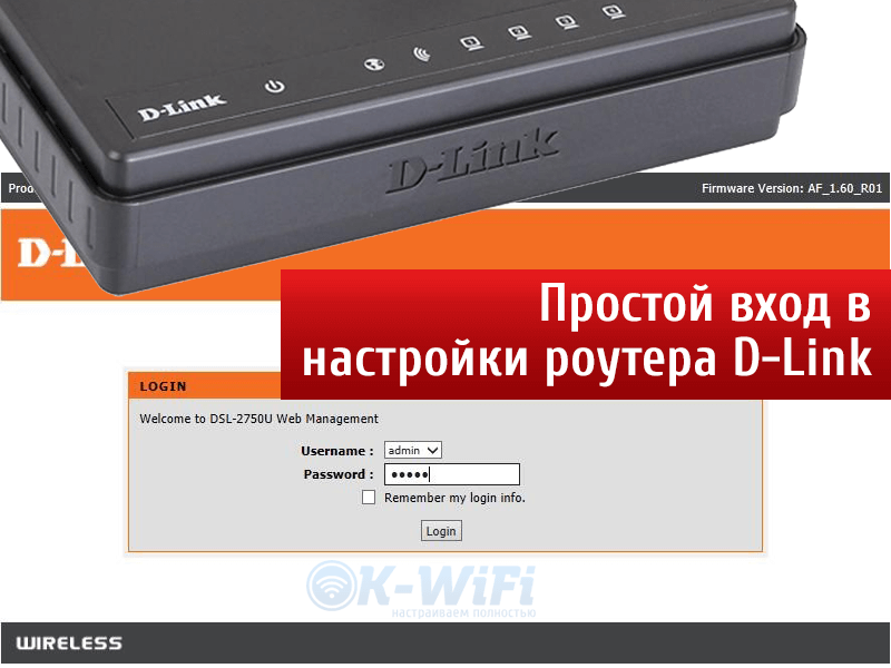 Вход в панель управления роутера D Link по адресу 192.168.0.1