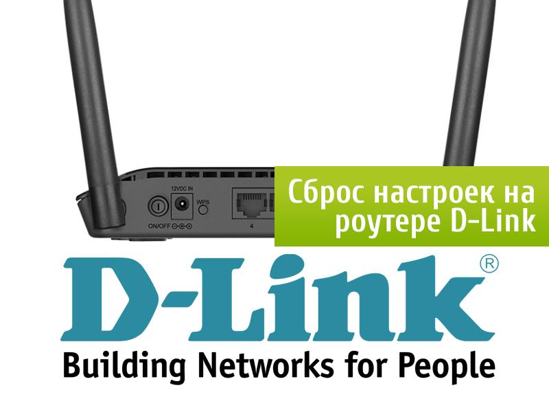 Простой сброс настроек и пароля на D-Link