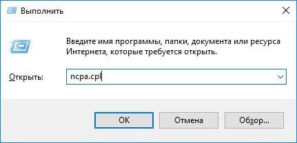 """Решение ошибки с протоколом IPv6 через команду """"выполнить"""" в Windows"""