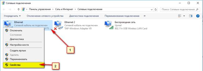 Настройка TCP/IPv6 без доступа к сети