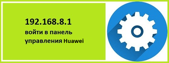 192.168.8.1 - вход в личный кабинет роутера huawei, мтс, билайн, Мегафон, Теле2