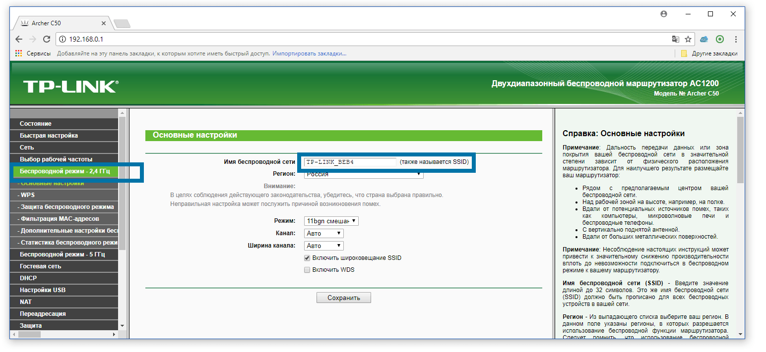 Изменение имени WIFI-сети в tplinkmodem.net
