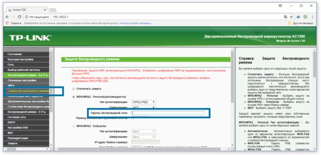 Изменение ключа безопасности в tplinkmodem.net