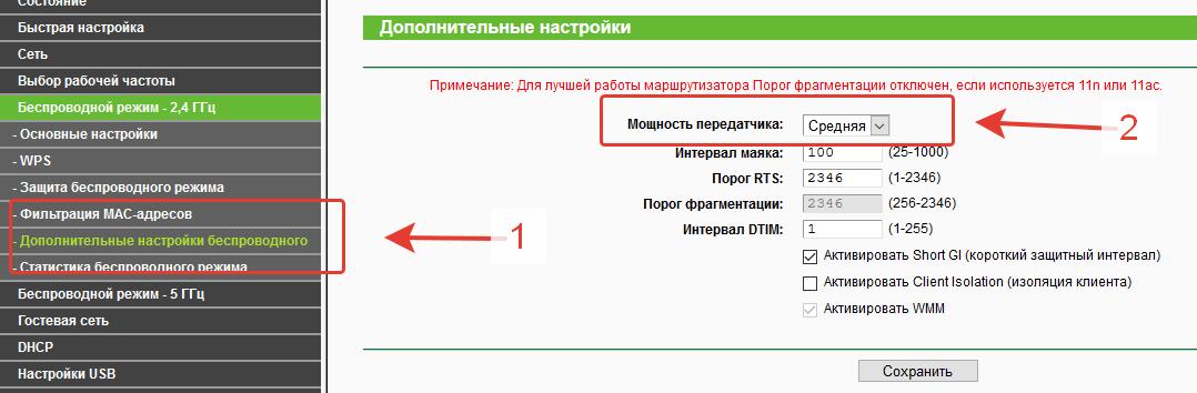 Настройки мощности на примере личного кабинета TP-Linj