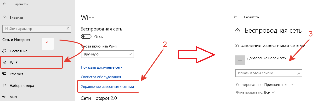 Добавление новой сети при деактивированном SSID