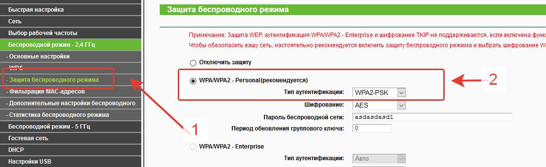 Выбор WPA/WPA 2 протокола безопасности