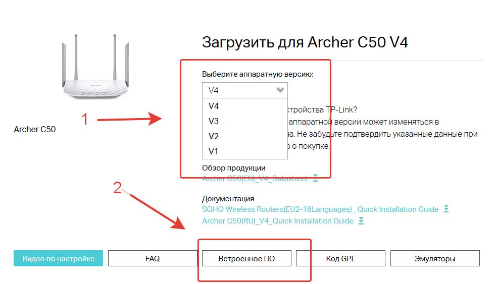 """Выбор версии маршрутизатора и ссылка """"встроенное ПО"""""""