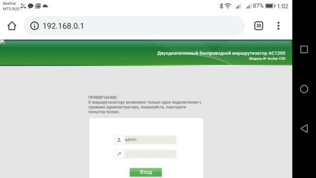 Вход в личный кабинет роутера по 192.168.0.1 через мобильный браузер под admin