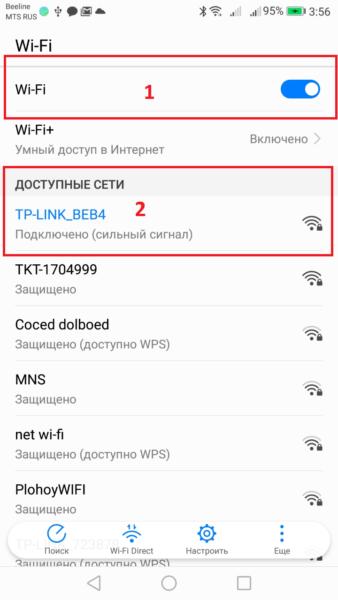 Включить WiFi и присоединиться к нашей сети