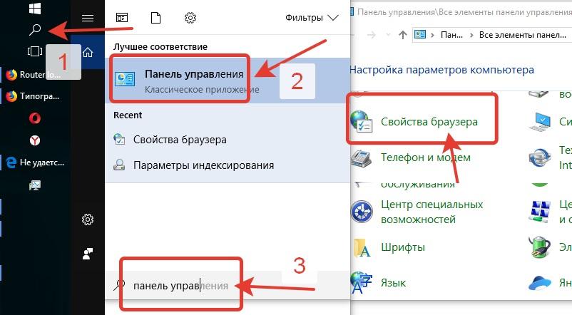 панель управления и свойства браузера