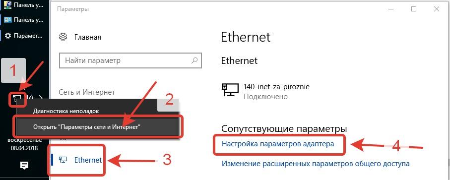 Вход в параметры сети и интернет