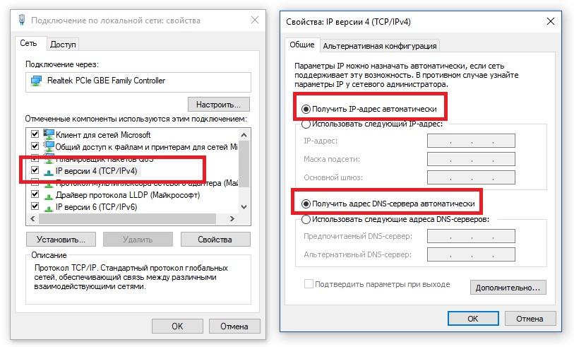 свойства TC IP v4 сетевой карты