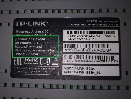 наклейка на роутере с логином admin паролем admin и адресом вход 192.168.0.1