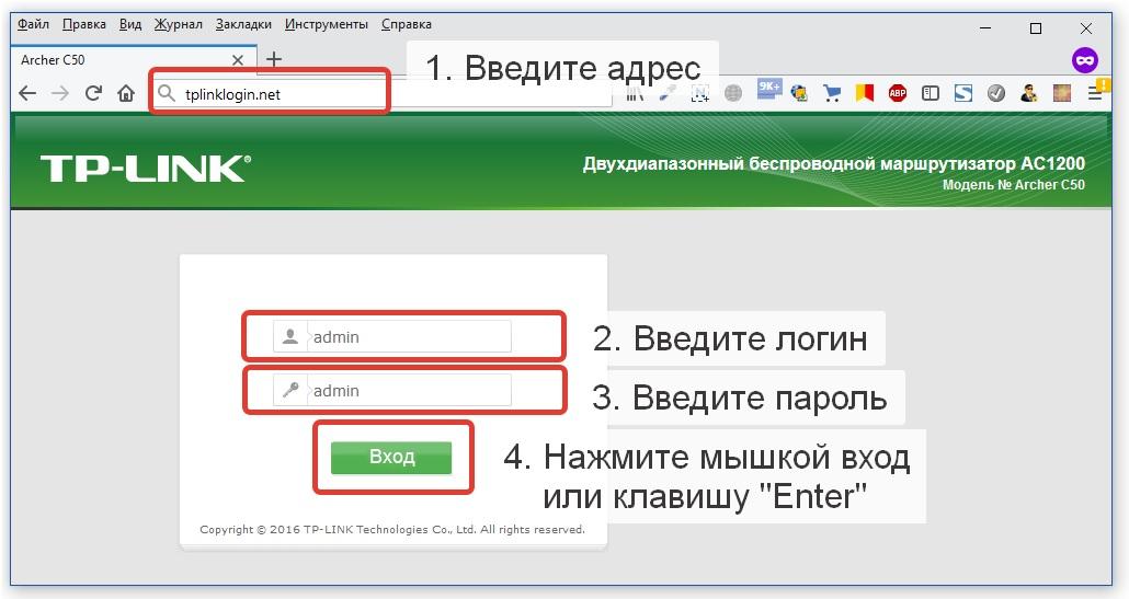 интерфейс входа в систему личного кабинета роутера TP-Link