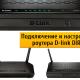 Как подключить роутер D-link? На примере D-link DIR-615