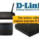 Как узнать забытый пароль роутера D-Link [cмена Wi-Fi пароля]