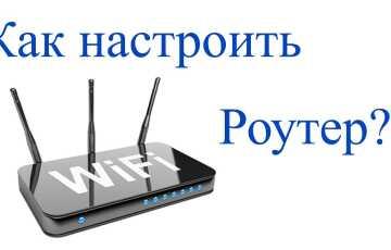 Подключение и настройка Wi-Fi роутера самостоятельно