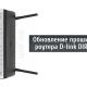Как обновить прошивку на роутере D-Link DIR-615? Подробная инструкция